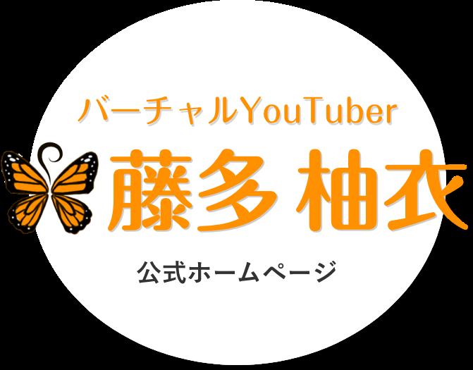 バーチャルYouTuber・藤多柚衣公式 ホームページ