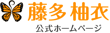 藤多柚衣公式ホームページ