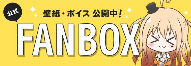 壁紙・ボイス公開中!, 公式FANBOX