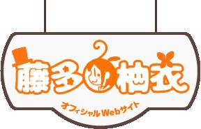 藤多柚衣 公式Web