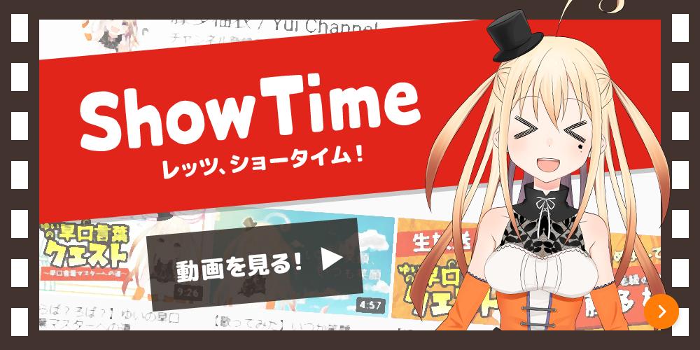 ShowTime レッツ、ショータイム! 動画を見る!