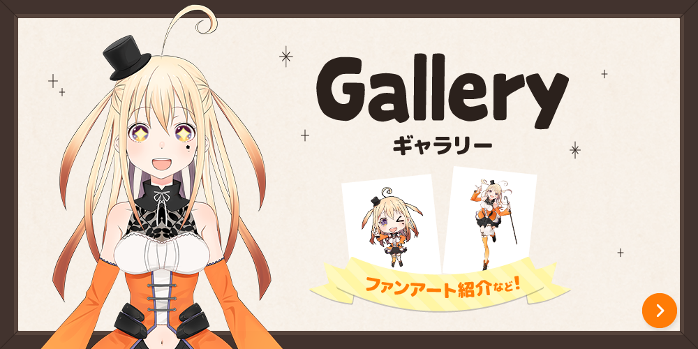 Gallery ギャラリー ファンアート紹介など!