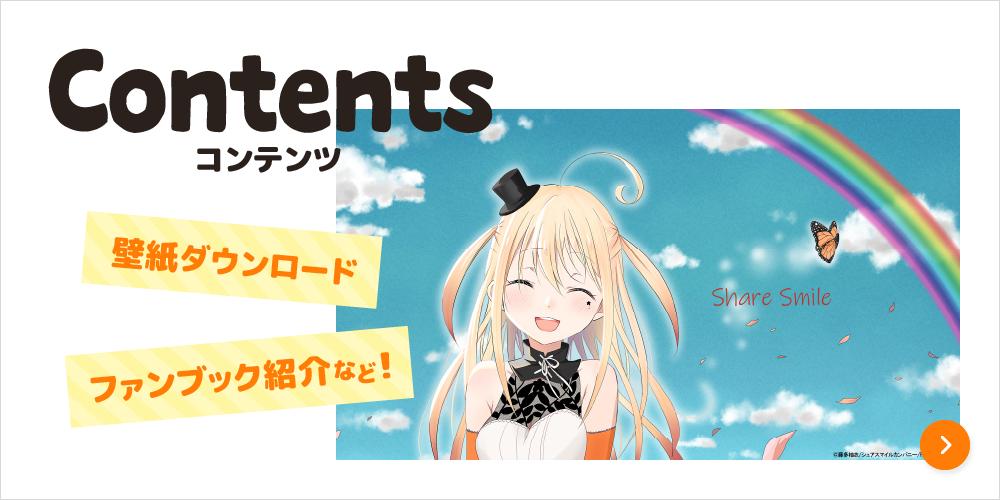Contents コンテンツ 壁紙ダウンロード、ファンブック紹介など!