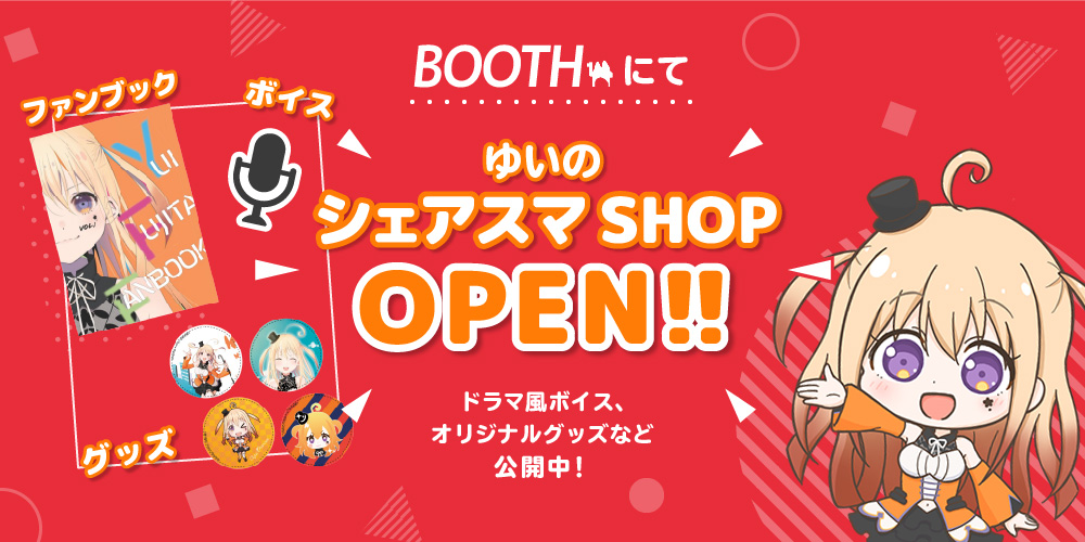 ゆいのシェアスマSHOP OPEN!!